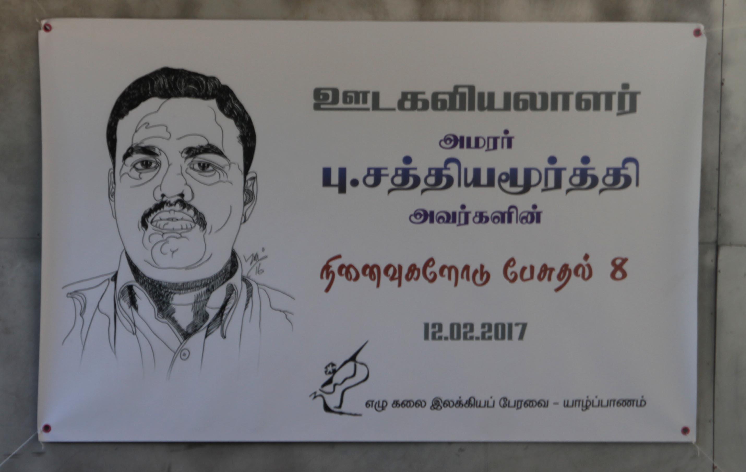 Journalist Sathiyamoorthy (4)