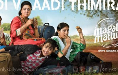 magalir-mattum-songs-600x300