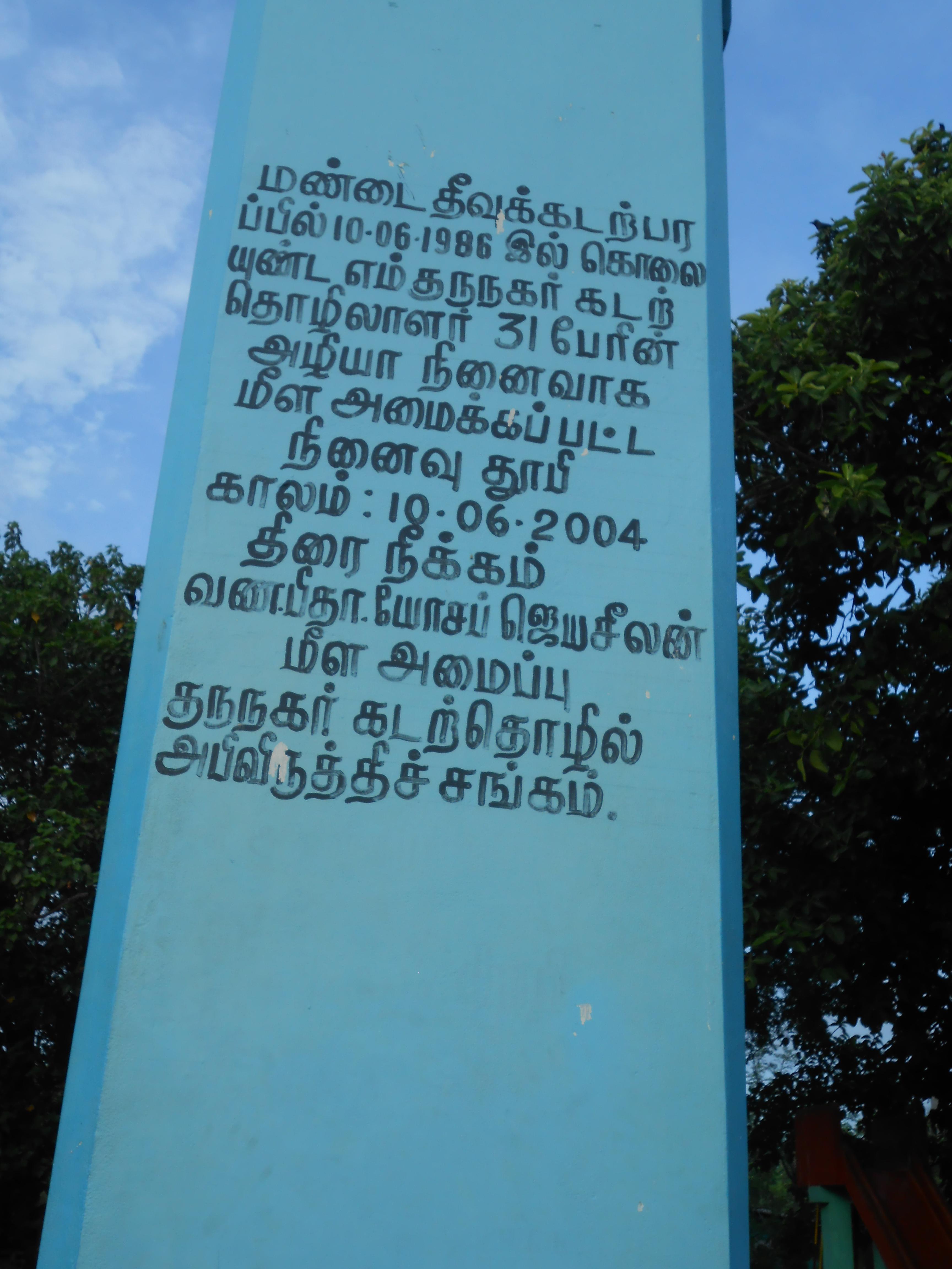 Mandaitheevu fishermen murde remembered (8)