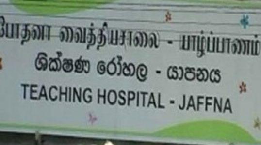 jaffna hospital