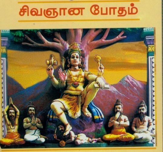 Understanding Saivasiddandam – Sivaganabothum