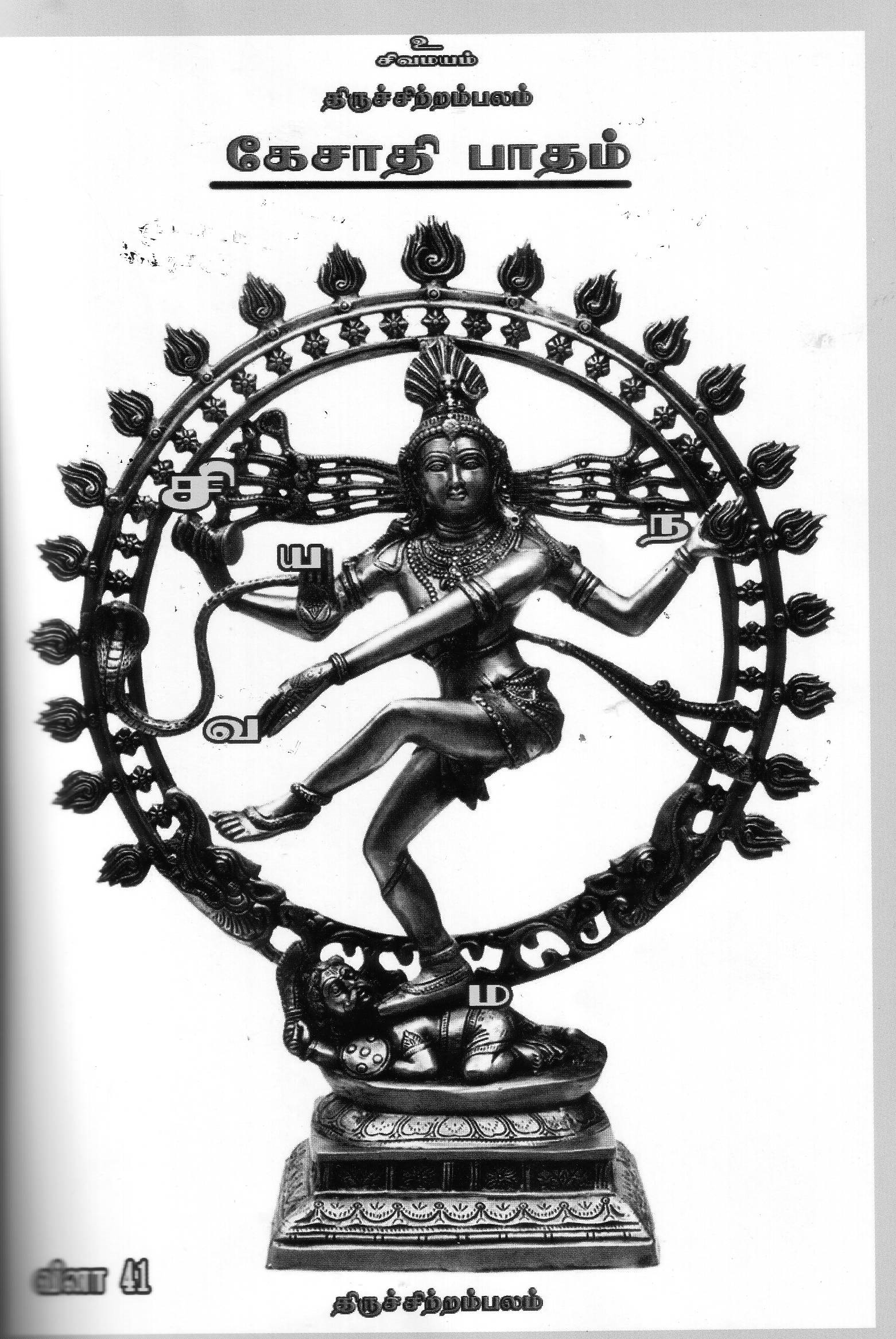 Dance of Siva 2