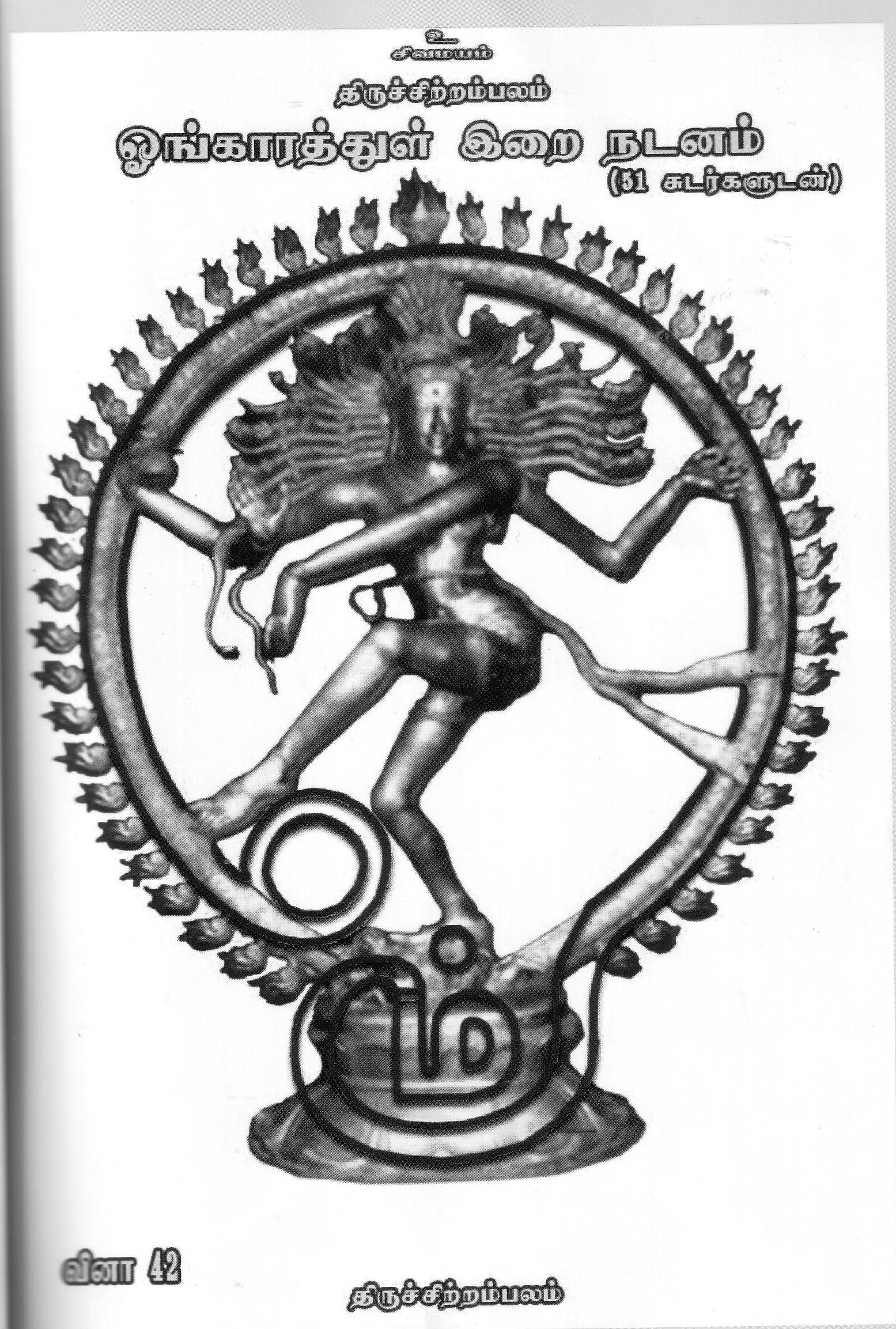 Dance of Siva 3