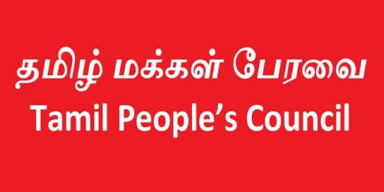 Rally to form a mechanism where the people will guide the politicians, Tamil Makkal Peravai calls the people