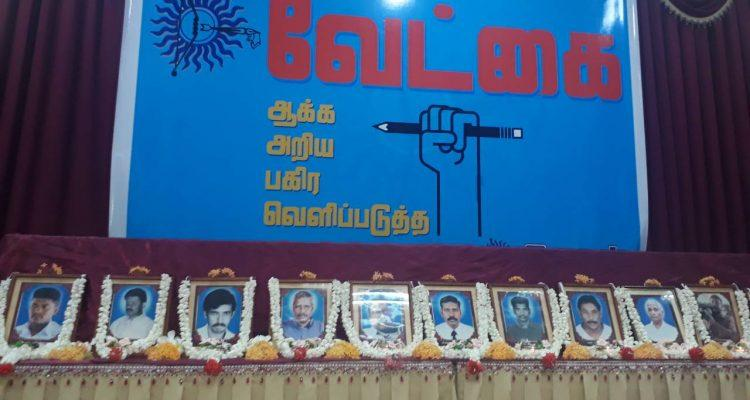"12th Commemoration of Uthayan Staff – ""Vedkai"" held yesterday"