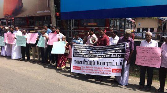 TPPS relatives demo in Jaffna 2