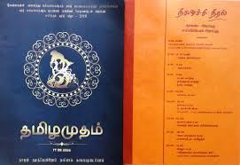 All University Tamil Festival Today at University of Jaffna