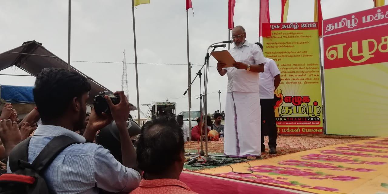 Eluha Tamil 2019 (5)