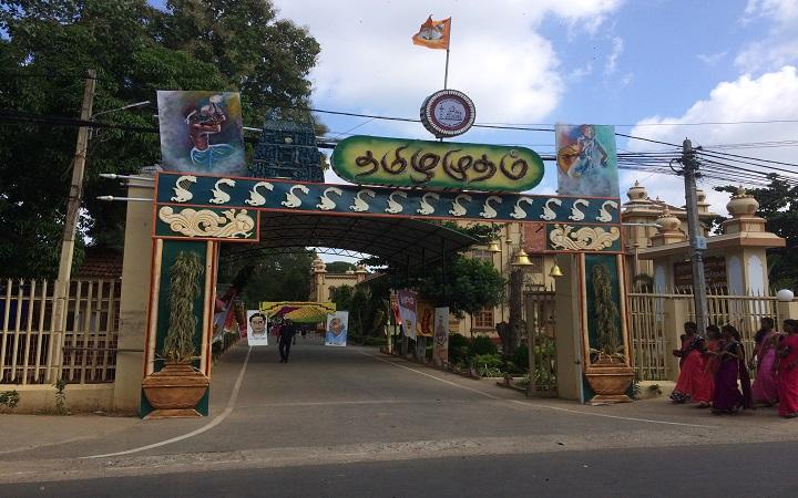 Thamizh Amutham 1