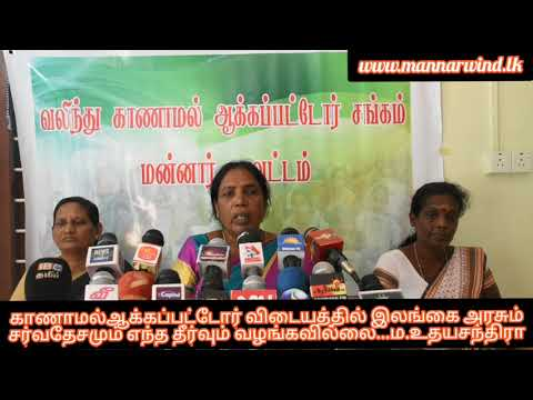 No solution delivered to date, we will continue our struggle until a solution on Missing is reached, says Uthayachandrika